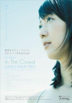 画像1: 酒井順子 I n the Crowd